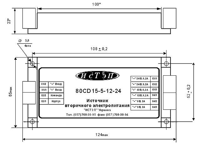 Источник вторичного электропитания 80CD15-5-12-24