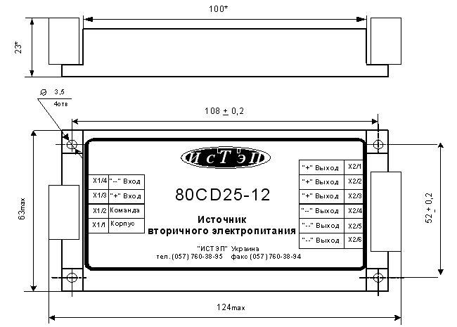 Источник вторичного электропитания 80CD25